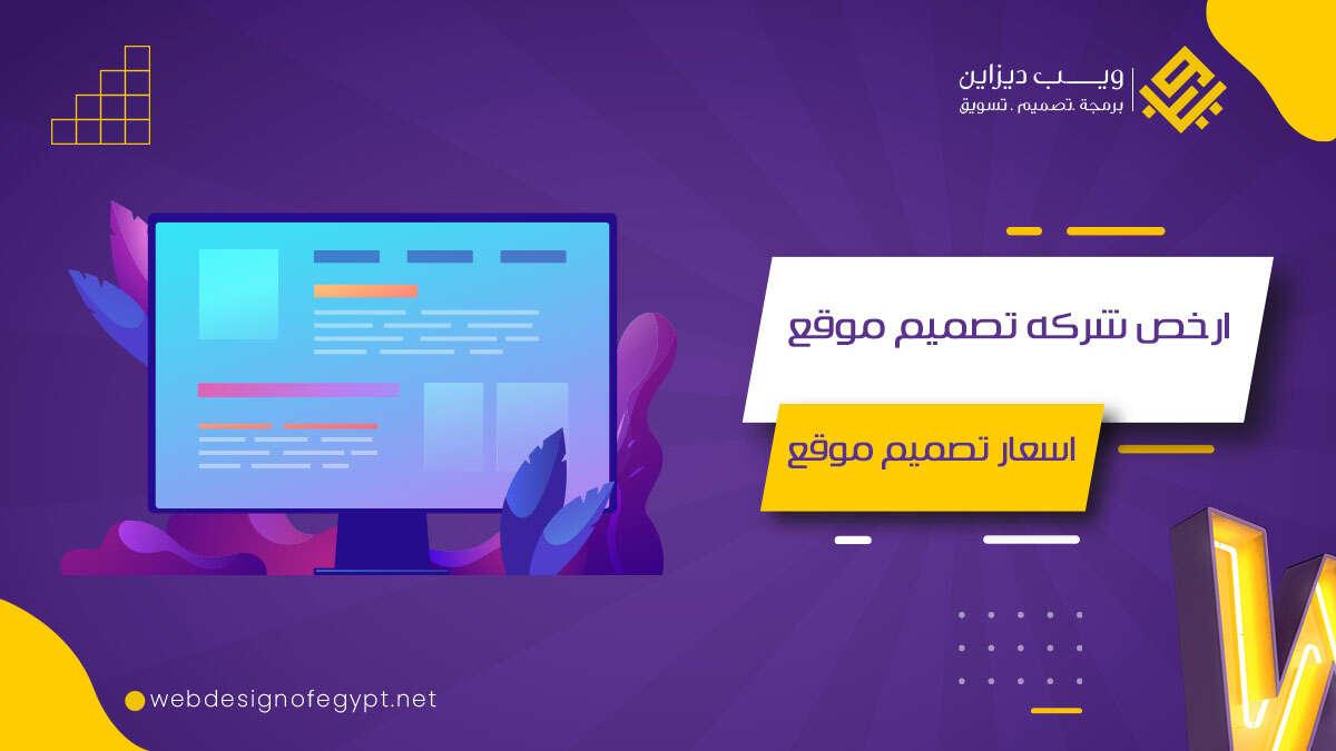 اسعار تصميم المواقع الالكترونية