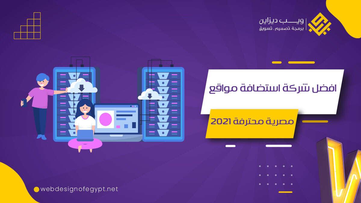 افضل شركة استضافة مواقع مصرية محترفة لعام 2021