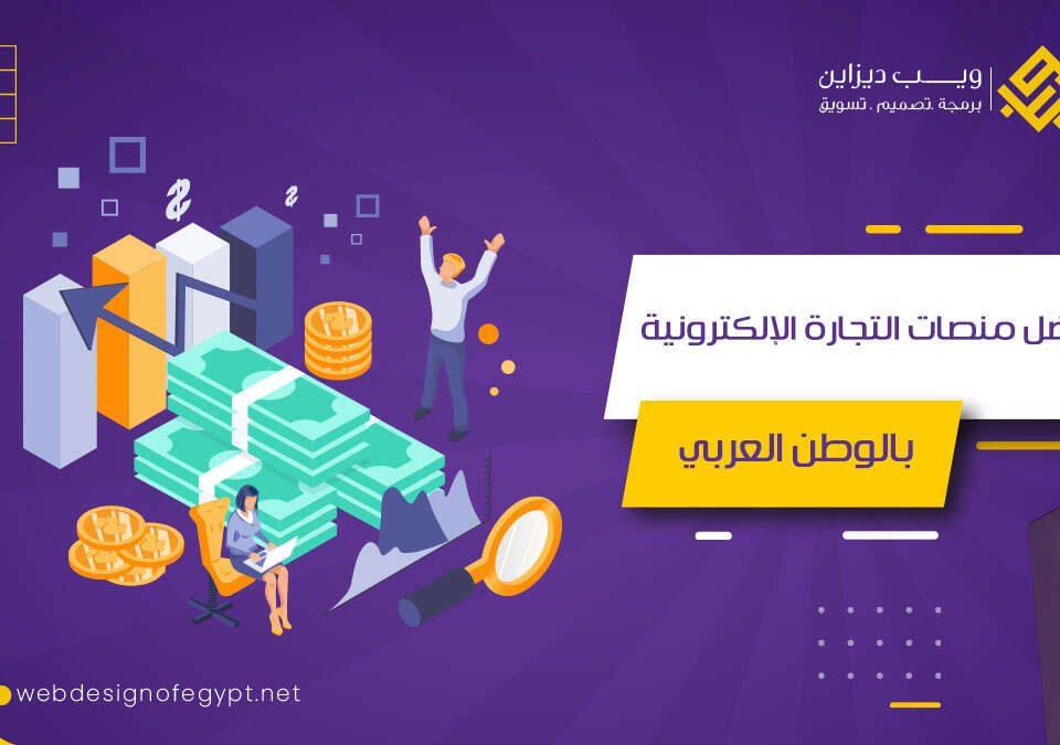 التجارة الالكترونية في الوطن العربي