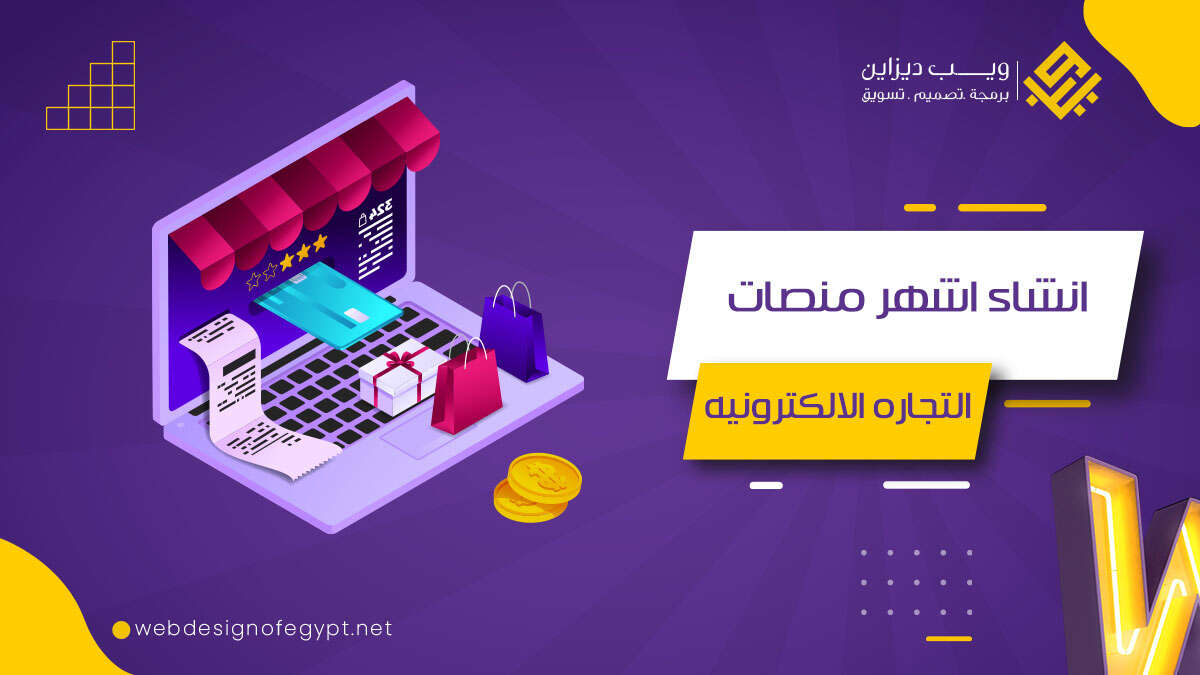 انشاء متجر الكتروني واشهر منصات التجاره الالكترونيه