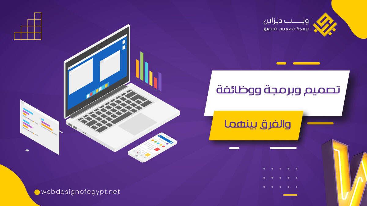 تصميم وبرمجة المواقع والفرق بينهما
