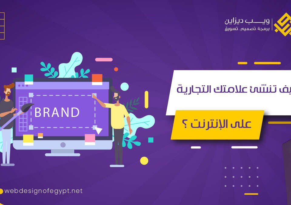 كيف تنشئ علامتك التجارية على الإنترنت ؟