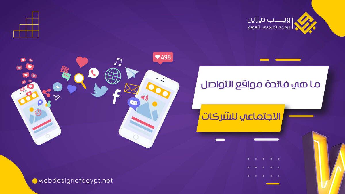 ما هي فائدة مواقع التواصل الاجتماعي للشركات ؟