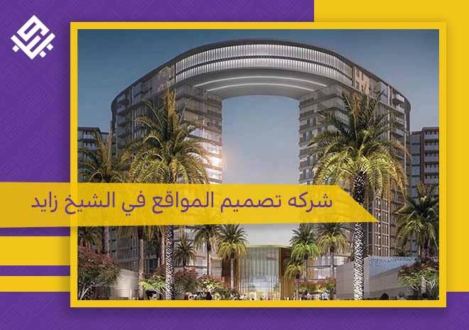 شركه تصميم المواقع في الشيخ زايد