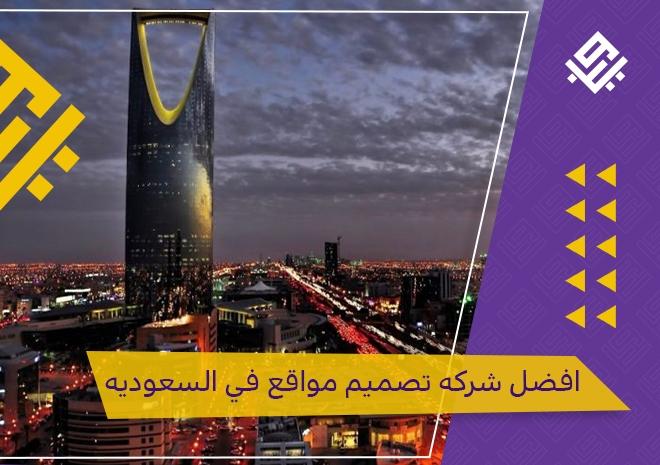 افضل شركه تصميم مواقع في السعوديه