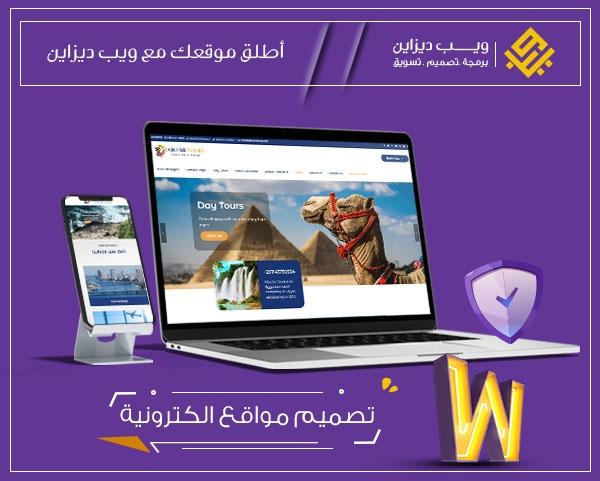 تصميم مواقع الكترونية للشركات