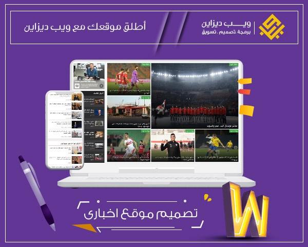 تصميم موقع جريدة الكترونية