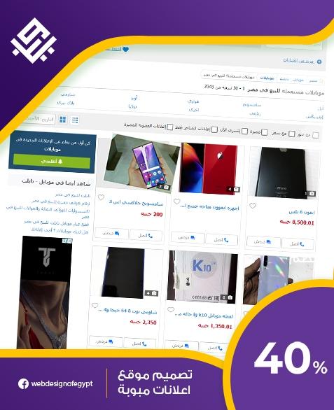 تصميم موقع اعلانات فى مصر