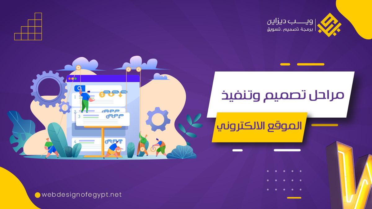 مراجل تصميم وتنفيذ موقع الكتروني