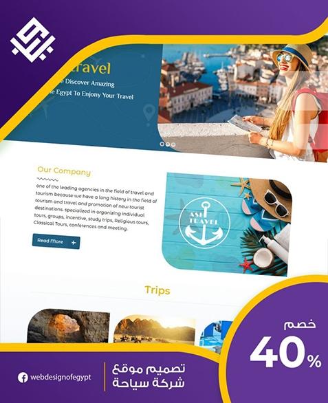 تصميم موقع شركة سياحة