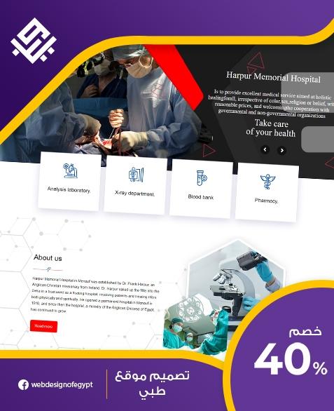 تصميم موقع طبي فى مصر