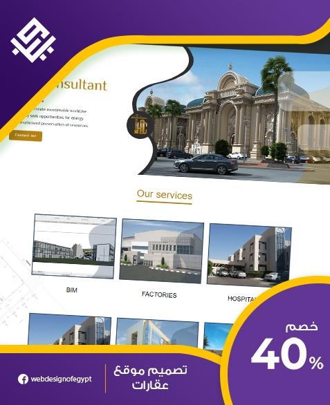 تصميم موقع عقارات فى مصر
