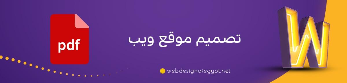 تصميم موقع ويب pdf