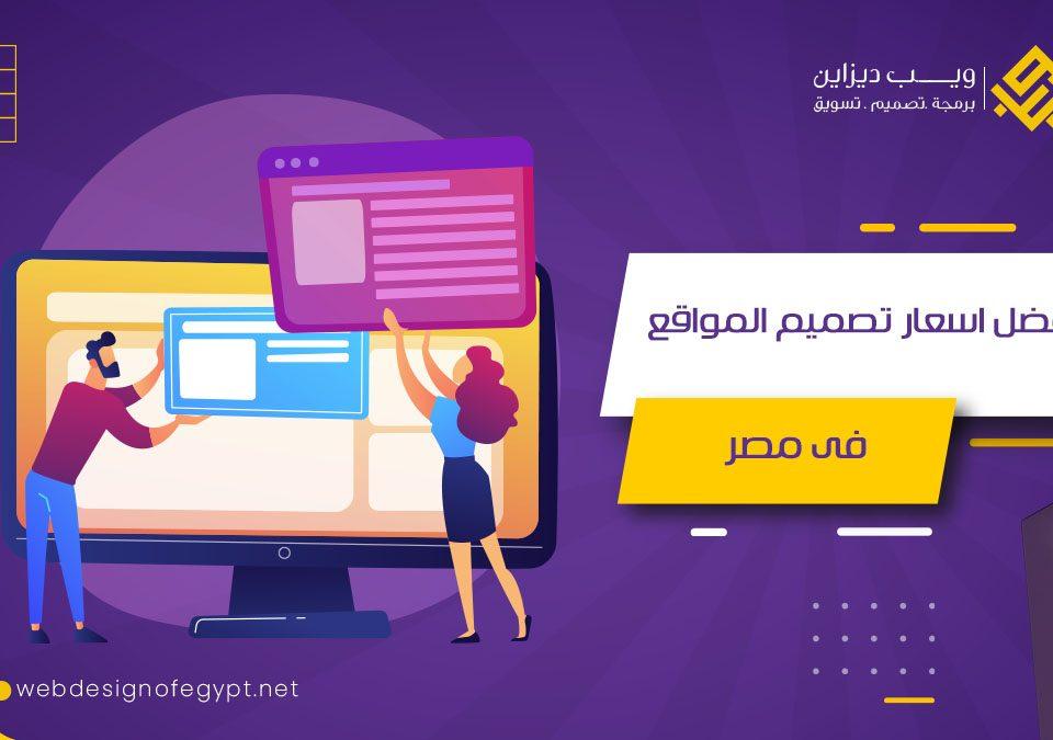 افضل وارخص مواقع ومنصات التجارة الإلكترونية فى الوطن العربي